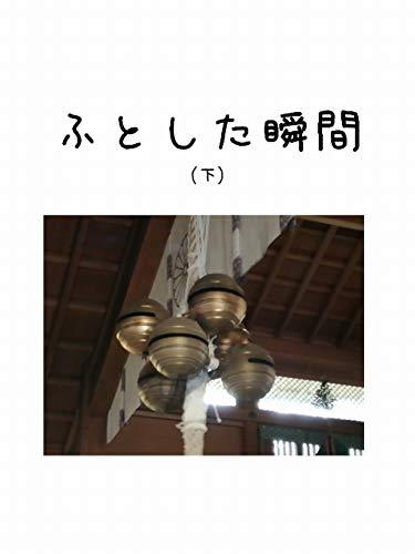 Hutoshita Syankan Ge: Asuni Tunagaru Genzaino Shikou Futoshita Syunkan (Japanese Edition)