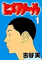 ヒメアノ~ル(1) (ヤングマガジンコミックス)