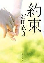 表紙: 約束 (角川文庫) | 石田 衣良