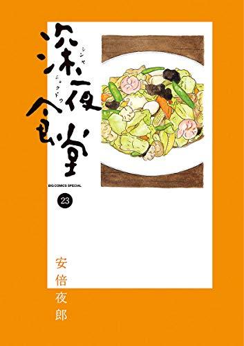 深夜食堂(23) (ビッグコミックススペシャル)
