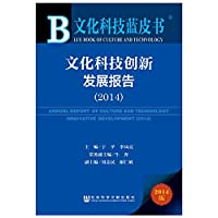 Cultural and technological Blue Book: cultural and technological innovation Development Report (2014)(Chinese Edition)