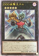 Yu-Gi-Oh! D/D/D Marksman King Tell CORE-JP052 Ultimate Japan