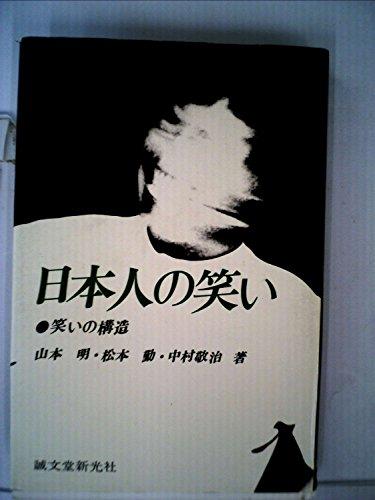 日本人の笑い―笑いの構造 (1972年)の詳細を見る