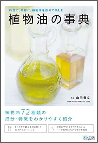 植物油の事典 ~料理に、美容に、植物油を自分で楽しむ~