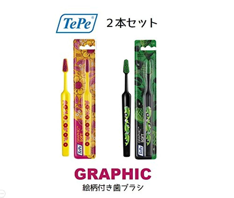 暗唱するマーカーカレンダーテペ グラフィック ソフト 2本セット TePe Graphic soft (ミックス)