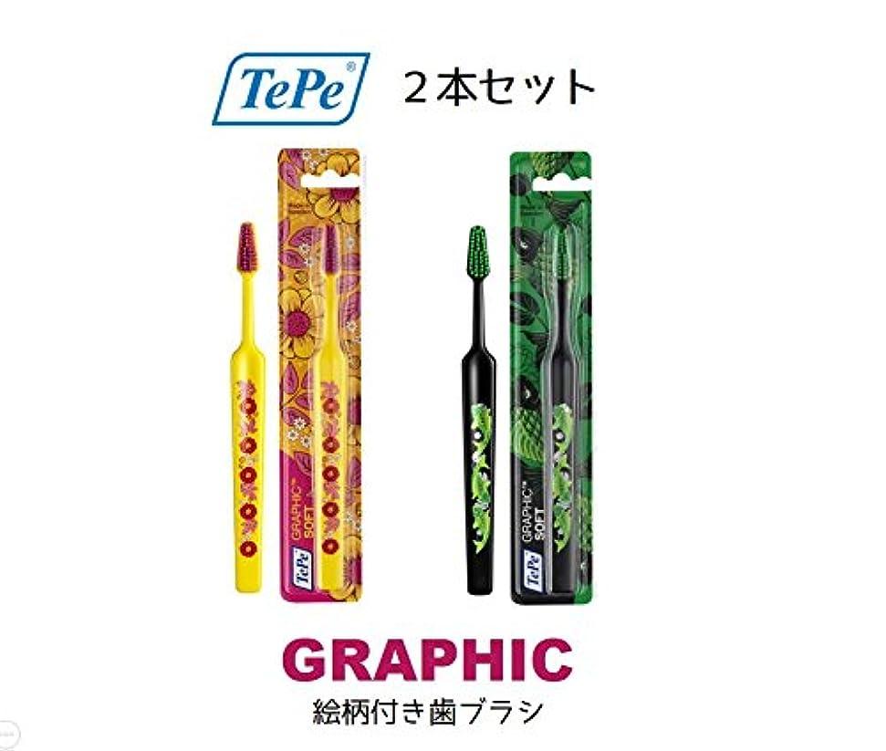 スイスカルク家具テペ グラフィック ソフト 2本セット TePe Graphic soft (ミックス)