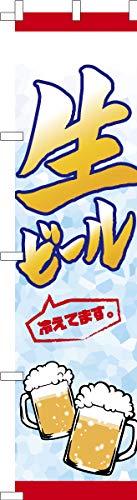 既製品のぼり旗 「生ビール」お祭り 縁日 居酒屋 短納期 高品質デザイン 450mm×1,800mm のぼり