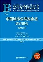 公共安全感蓝皮书:中国城市公共安全感调查报告(2018)
