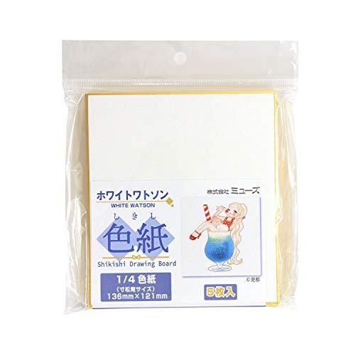 ミューズ 水彩紙 ホワイトワトソン紙 1/4色紙 5枚入 SDB-HW-M