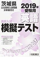 高校入試模擬テスト英語茨城県2019年春受験用