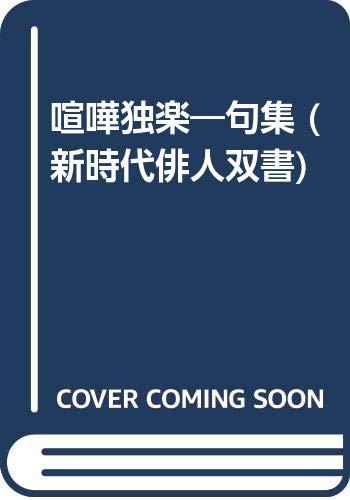 喧嘩独楽―句集 (新時代俳人双書)の詳細を見る