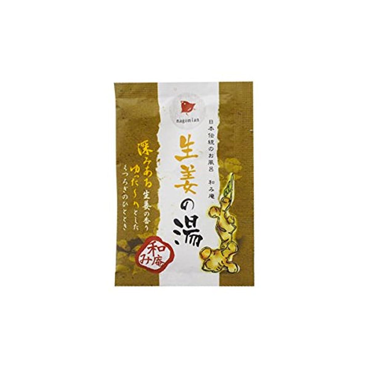 ムスあえぎ不良品和み庵 入浴剤 「生姜の湯」30個