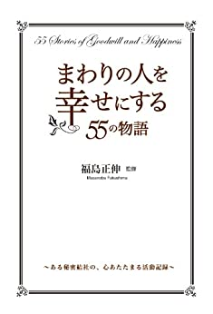 [福島 正伸]のまわりの人を幸せにする55の物語 (中経出版)