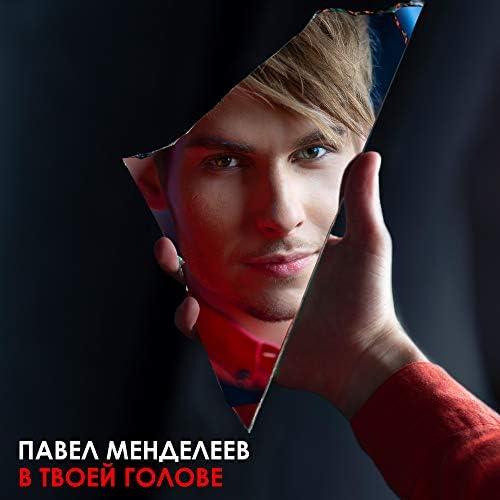 Павел Менделеев