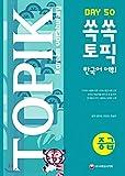 2018 Completion TOPIK Korean Vocabulary Intermediate 50 (Korean Edition)