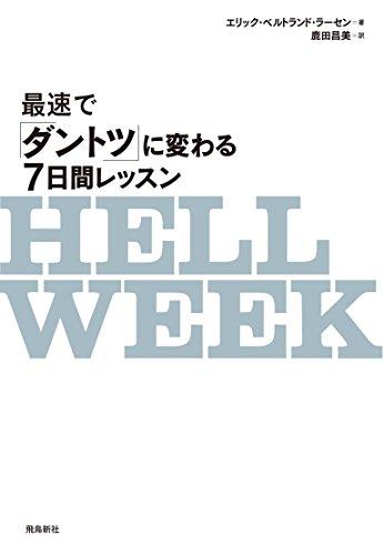 HELL WEEK(ヘルウィーク)  最速で「ダントツ」に変わる7日間レッスン