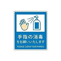 Biijo 手指の消毒 お願い スーパー 飲食店 ウイルス対策 ステッカー (D. 2ヶ国語 140x164mm)