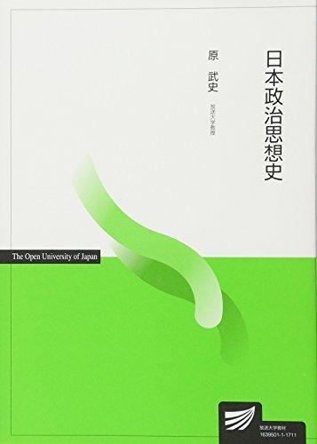 日本政治思想史 (放送大学教材)