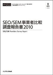 SEO/SEM事業者比較調査報告書2010 (CD+冊子)