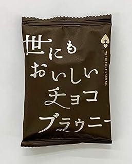 オールハーツ 世にもおいしいチョコブラウニー