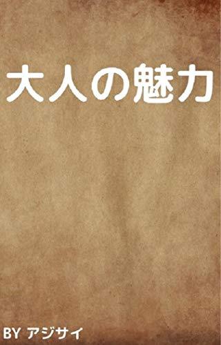 otonanomiryoku (Japanese Edition)