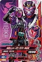 ガンバライジング / バッチリカイガン4弾 / K4-058 仮面ライダーゴースト 響鬼魂 CP
