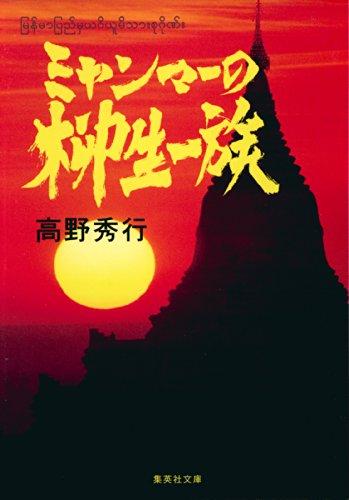 【カラー版】ミャンマーの柳生一族 (集英社文庫)