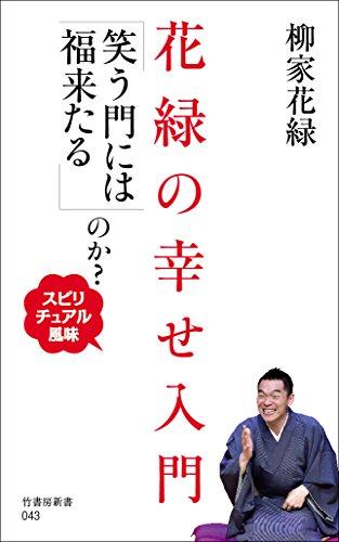 花緑の幸せ入門 「笑う門には福来たる」のか?~スピリチュアル風味~ (竹書房新書)