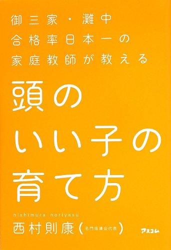 御三家・灘中合格率日本一の家庭教師が教える 頭のいい子の育て方