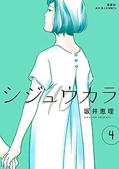 [坂井恵理] シジュウカラ 第01-04巻