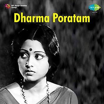 """Mohana Raagam (From """"Dharma Poratam"""") - Single"""