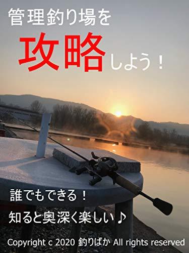 管理釣り場を攻略しよう!: 知ると奥深く楽しい管理釣り場 (1)