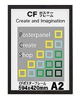 CFポスターフレーム A2 594x420mm (ホワイト)
