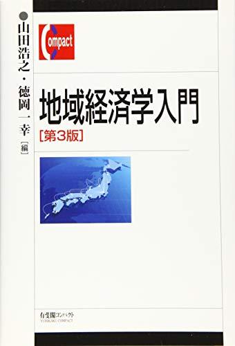 地域経済学入門 第3版 (有斐閣コンパクト)