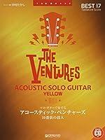 ソロ・ギターで奏でる/アコースティック・ベンチャーズ[YELLOW]~10番街の殺人[TAB譜&模範演奏CD付] (TAB譜付スコア)