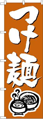 のぼり屋 のぼり つけ麺 60×180cm No.300 54205