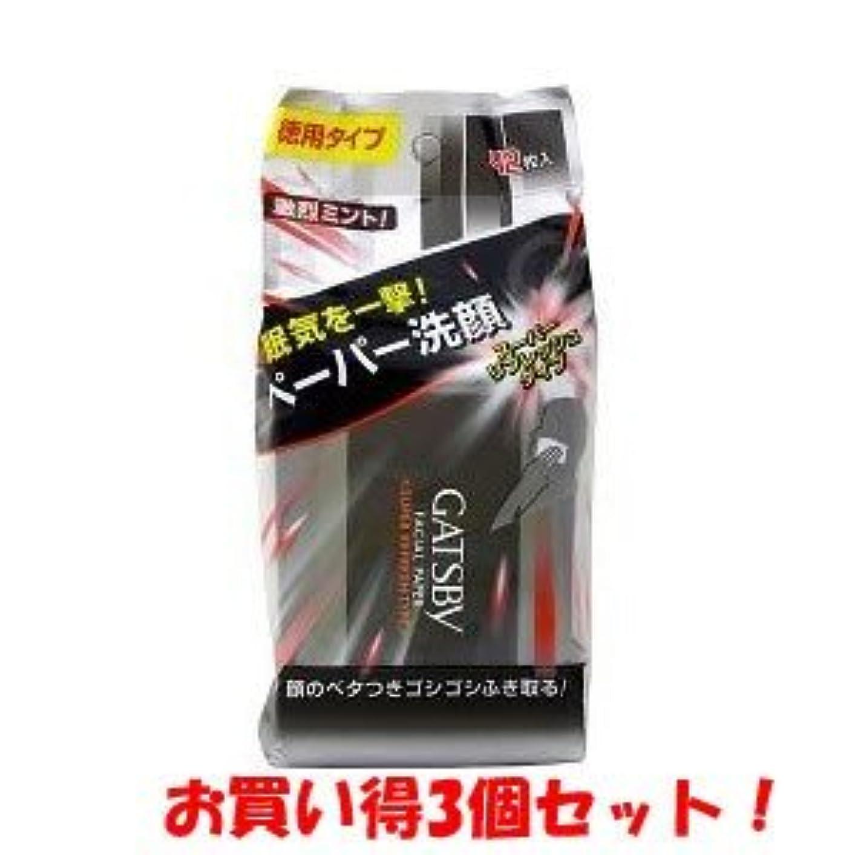 トレイモバイルブートギャツビー【GATSBY】フェイシャルペーパー スーパーリフレッシュタイプ 徳用タイプ 42枚入(お買い得3個セット)