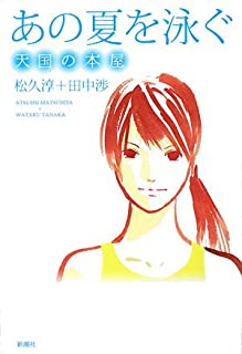 The bookstore of heaven - the swim that summer (2008) ISBN: 4103080310 [Japanese Import]