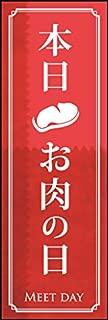 のぼり旗 お肉の日 通常のぼり