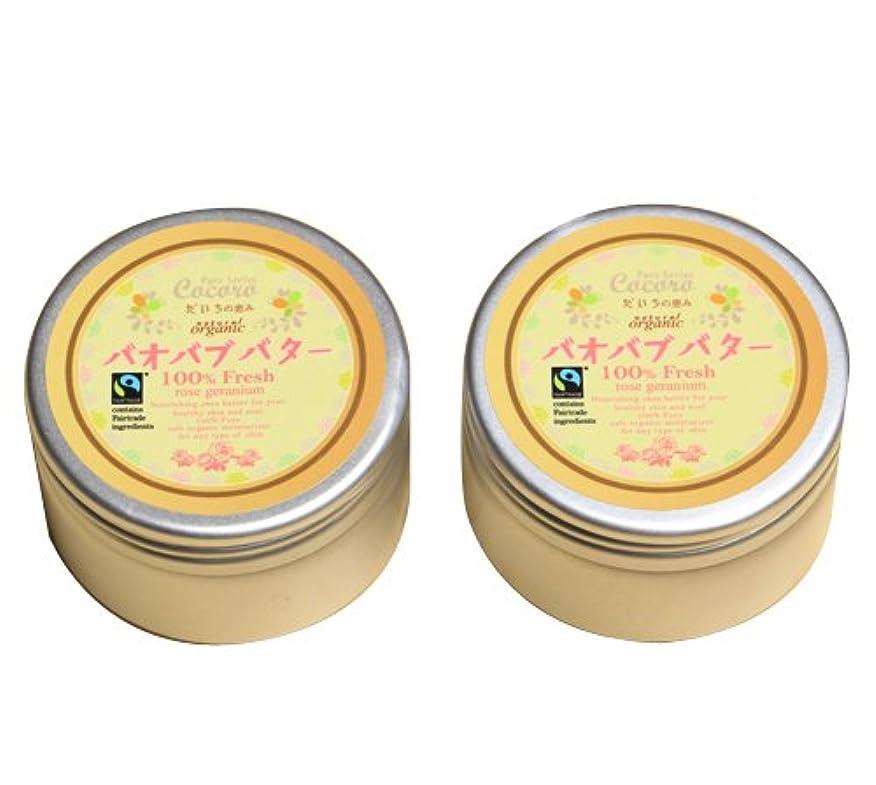 いろいろ略語日食シアバターとバオバブオイルのブレンドバター ローズ フェアトレード認証つき 2個