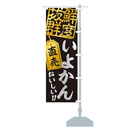 いよかん直売 のぼり旗 サイズ選べます(コンパクト45x150cm 右チチ)