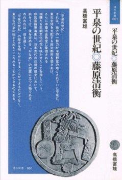 平泉の世紀 藤原清衡 (清水新書 (001))の詳細を見る