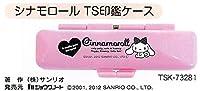 キャラクターTS印鑑ケース【シナモロール】TSK-73281