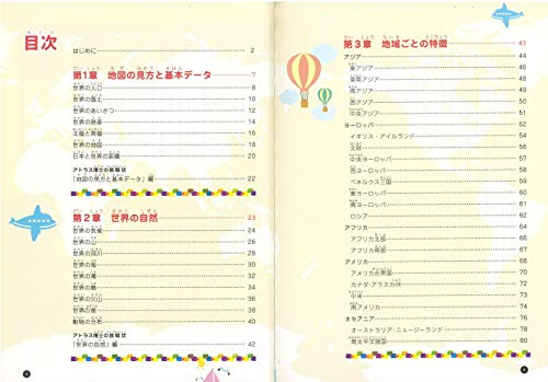 メイツユニバーサルコンテンツ『この一冊でトコトンわかる!小学生のための世界地図帳』