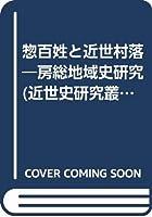 惣百姓と近世村落―房総地域史研究 (近世史研究叢書 20)