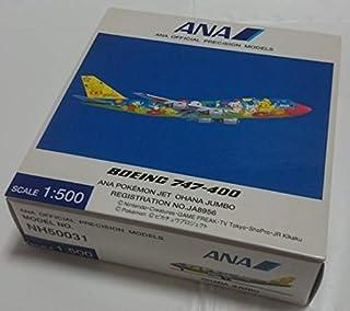全日空商事 1/500 ANA 747-400 JA8956 NH50031 [POKEMON JET OHANA JUMBO]
