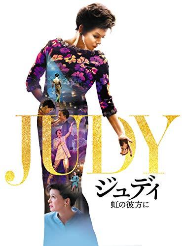 ジュディ 虹の彼方に(字幕版)
