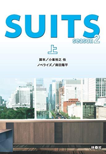 SUITS / スーツ season 2 (上) (フジテレビBOOKS)