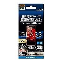RT-P21F/BSMG iPhone 11用 ガラスフィルム 防埃 10H ブルーライトカット ソ