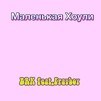 Маленькая хоули (feat. Frayboy)